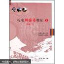 标准韩国语教程2(初级下)(附带光盘 全新未拆塑封)