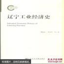辽宁工业经济史