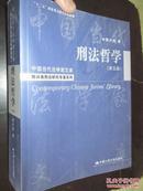 刑法哲学 (第五版) 【陈兴良刑法研究专著系列】     小16开