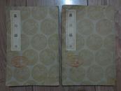 丛书集成:蠡勺编(4、5)二册合售…….L2455
