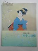 日本畫で描ㄑ 四季の詩情
