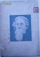 民国二十二年七月国难后第一版/文学研究会丛书 《太戈尔传》货号:A2014-3-27-8