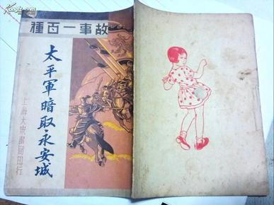 太平军暗取永安城【上海大众书局印行   精美插图本】