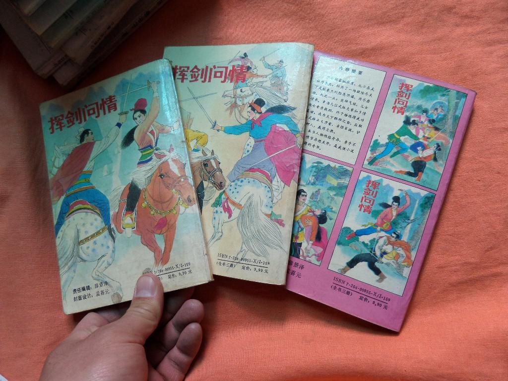 老版武侠小说--挥剑问情---3册全--武侠区