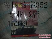 战场:中国海陆空(2006年第01辑