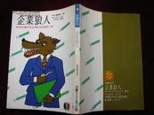 企业狼人---找出潜伏在企业内的危险人物   馆藏未阅!