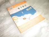 自然科学小丛书-----电子探空