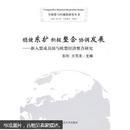 稳健东扩积极整合协调发展:新入盟成员国与欧盟经济整合研究