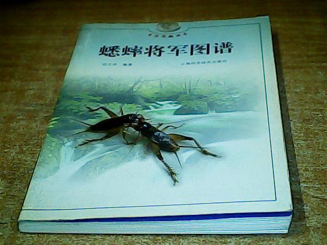 蟋蟀将军图谱电子版_蟋蟀将军图谱2009蟋蟀将军图谱 2005蟋蟀将军图谱1