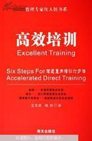高效培训:超速直向培训六步法:Six steps for accelerated direct training