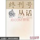 终刊号丛话】2006年初版初印/封面设计:李健强