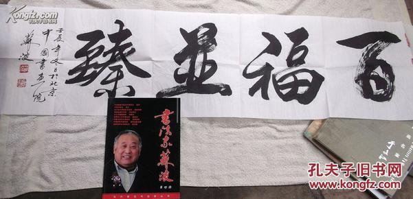 著名书法家、中国书法艺术协会副主席、美国世界艺术家协会副主席苏波书法一幅附带书法集一本[34*137] 包真