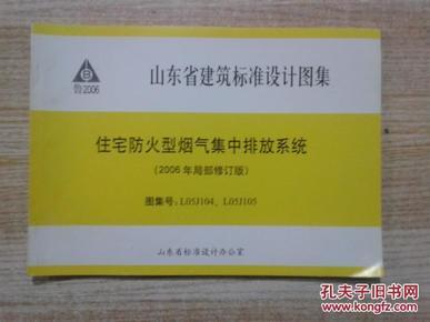 山东地区图集-L05J104-L05J105-住宅防火型烟气集