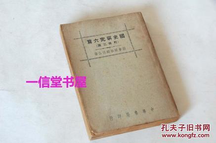 《国史研究六篇 附录三篇》1册全 民国36年 中华书局