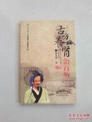 古方养肾治百病(一本中老年人的健康养生精髓读本)健康必备丛书