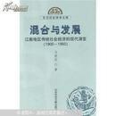 混合与发展一江南地区传统社会经济的现代演变(1900~1950)(出版社存书直发,包正版) 出版社珍贵藏书