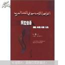 阿拉伯语基础语法:词法·名词部分【第2册】