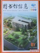 创刊号:图书馆信息  2015年2月第1期总第1期    1323