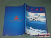 军艺典藏(军事模型 军事礼品 军事纪念品 定制服务)2010年四月刊