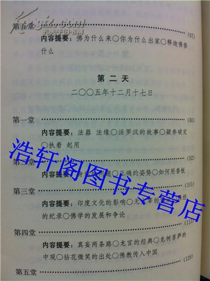 ...青壮年参禅者 南怀瑾新书 东方出版社