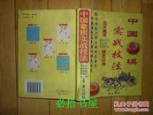中国象棋实战技法     五大高手倾全力打适 聆听特级大师点评布局新变 研读顶尖高手解析锋线对局