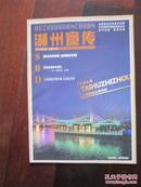 湖州宣传9/2010