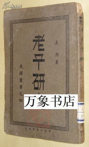 王力 :  老子研究    精装本   民铎丛书4    商务印书馆  1928年 初版  一版一印