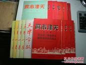 天津市政(民国38年8月创刊号——1950年8月第15期,包括天津市第一届、第二届各界代表会议专号,图片多,有补图!!)
