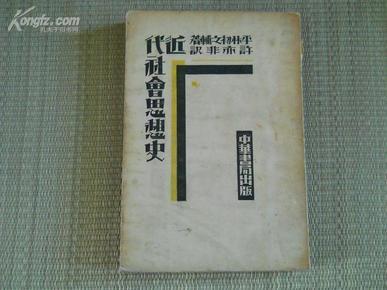 民国二十年初版《近代社会思想史》