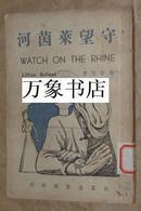 守望莱茵河    1947年  二版   冯亦代译  书衣百影收录!