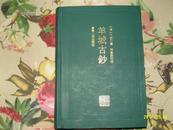 羊城古钞 岭南文库,93年一版一印