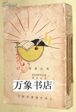 国图无藏!    死的胜利  丹农雪鸟  (邓南遮)  1931年中华书局初版  一版一印  私藏