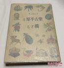 《横贯蒙古平原》育生社弘道阁  1941年   日文原版
