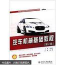 21世纪全国高职高专汽车系列技能型规划教材:汽车机械基础教程(第2版)
