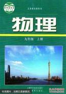 2013初中物理初三3 9九年级上册 沪粤版 上海科学 广东教育出版社
