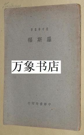 罗斯福     新中华丛书  1945年初版  一版一印  私藏品好