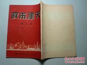 天津市政(民国38年8月创刊号——1950年8月第15期  补图)此为补图,下单无效!!