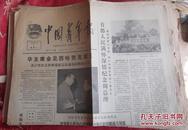 中国青年报-1979年1月9日