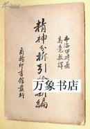 精神分析引论新编   弗洛伊德   FREUD  高觉敷译  1939 初版   商务印书馆  一版一印  私藏品好