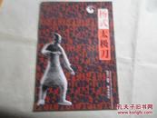 杨氏太极刀  一版一印5000册