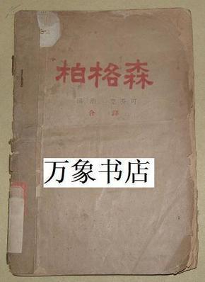 国图无藏!  柏格森   Bergson  1922年初版  不缺页   品相见图自定