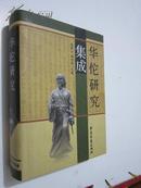 华佗研究集成【16开 精装 厚册】1432页 多偏方2007年一版一印
