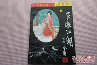 笑傲江湖珍藏本(4)