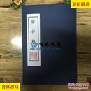 幸存录-留云居士-明季稗史汇编-清刻本(复印本)