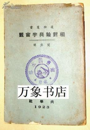 国图无藏!     相对论与宇宙观    1923年初版  共学社通俗丛书  孔网独售  一版一印  私藏品好
