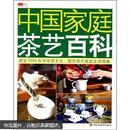 中国家庭茶艺百科【正版现货】