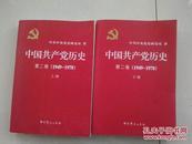 中国共产党历史——第二卷上下册 (1949-1978)2册(含多幅珍贵史料图片)