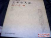 中国美术家大系 第四辑 赵占东卷【】