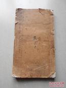 线装书 民国景印本<<杜诗注解节钞>>一厚册,是书系张上若先生读书堂本古生手录,白纸线装,印制清晰,品相如图。严良才签名(26厘米*15厘米