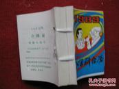 保老保真 1989台历《小百科台历》品相如图 怀旧收藏首选 好品